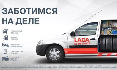 LADA Assistance, LADA, автоваз