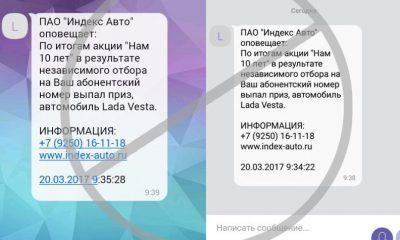 LADA Vesta, лада веста, веста, автоваз, мошенники