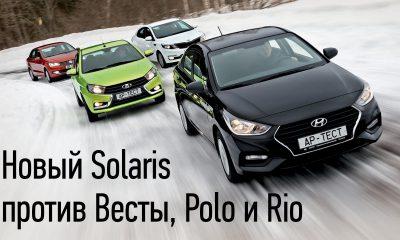 LADA Vesta, Hyundai Solaris, Kia Rio, Volkswagen Polo, Лада Веста, Хендэ Солярис, Киа Рио, Фольксваген Поло, тест-драйв