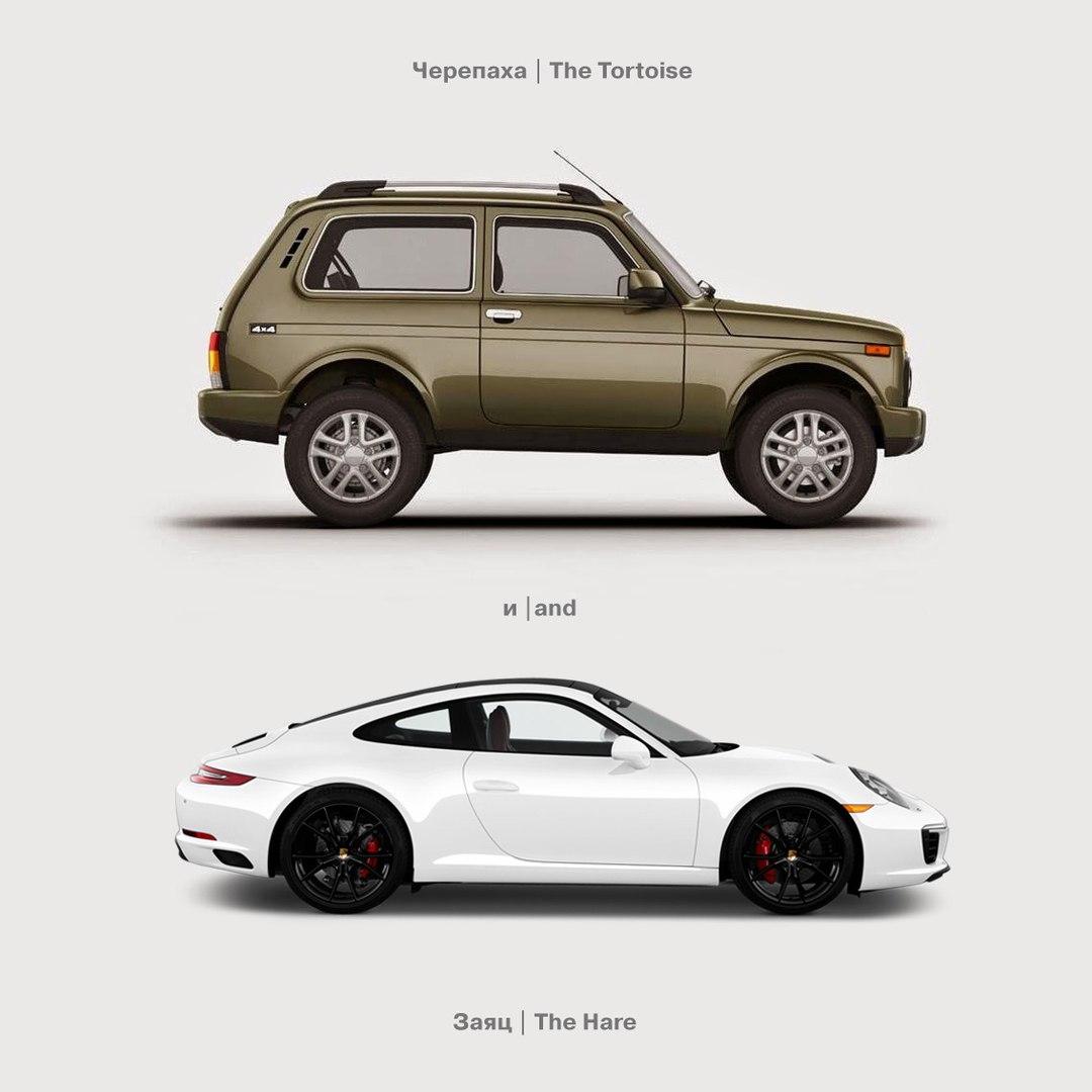Lada 4x4, Porsche 911, автоваз