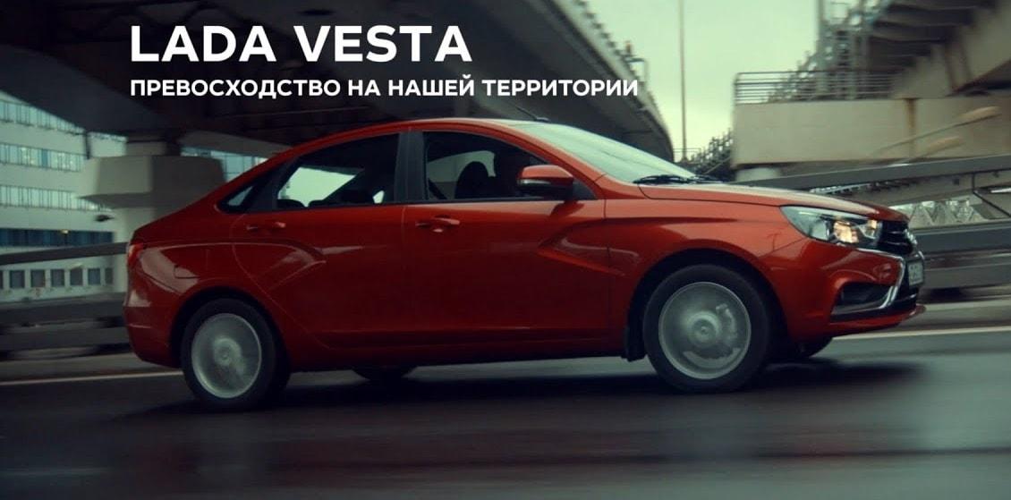 LADA Vesta, лада веста, веста, реклама