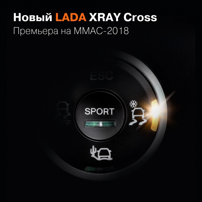Заряженный XRAY. Новые подробности о кроссовере LADA