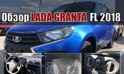 LADA Granta 2018, лада гранта, гранта, видео, обзор